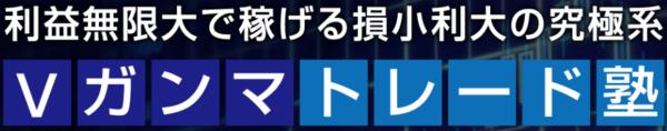 Vガンマトレード塾・1.PNG